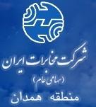 شرکت مخابرات ایران - منطقه همدان