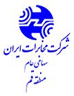 شرکت مخابرات ایران - منطقه قم
