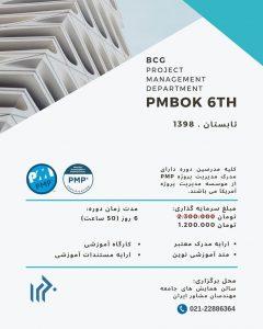 برگزاري کارگاه آموزشی PMBOK