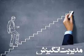 مدیریت انگیزش در سازمان